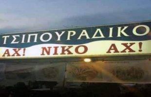 Athensmagazine.gr : Τα πιο αστεία και περίεργα ονόματα από ταβέρνες σε όλη την Ελλάδα! - Ταβέρνες της Καβάλας και της Θάσου στην λίστα