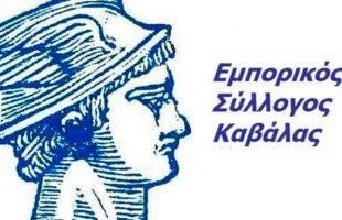 Εμπορικός Σύλλογος : Εγκαίνια Παγκόσμιου Δικτύου Βυζαντινών Πόλεων