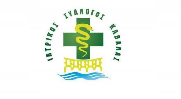 Ο Ιατρικός Σύλλογος καλεί τον ΕΟΔΥ να ξεκινήσει μαζικά διαγνωστικά τεστ κορωνοϊού στην Π.Ε. Καβάλας
