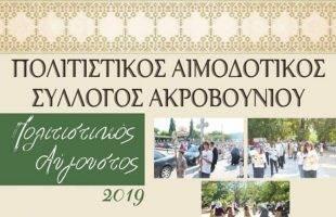Διήμερο Πολιτιστικών Εκδηλώσεων στο Ακροβούνι