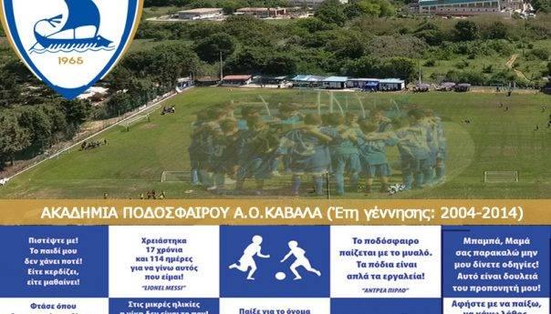 Ακαδημία Ποδοσφαίρου ΑΟ Καβάλα : Έναρξη Δευτέρα 2 Σεπτεμβρίου