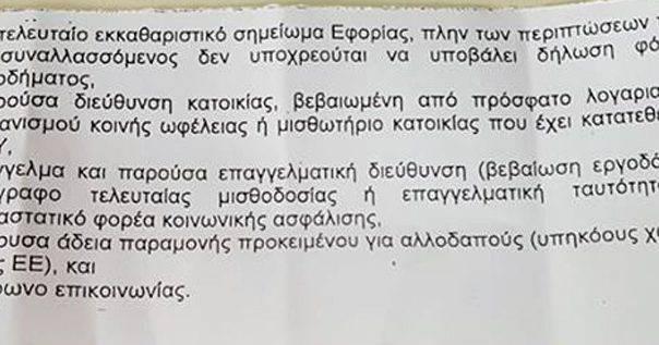 Μια περιπέτεια για να «χαλάσει» χαρτονόμισμα των 50 ευρώ στην Τράπεζα της Ελλάδας!