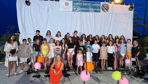 3η συναυλία από την Νεανική Χορωδία του Δήμου Θάσου
