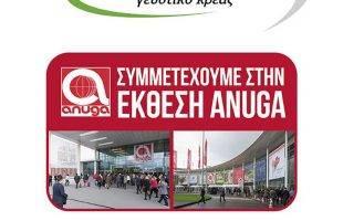Συμμετοχή της ΒΙΚΡΕ στην έκθεση ANUGA