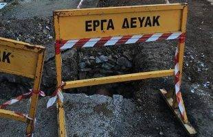 Διακοπή νερού αύριο Τετάρτη στην περιοχή του Βύρωνα