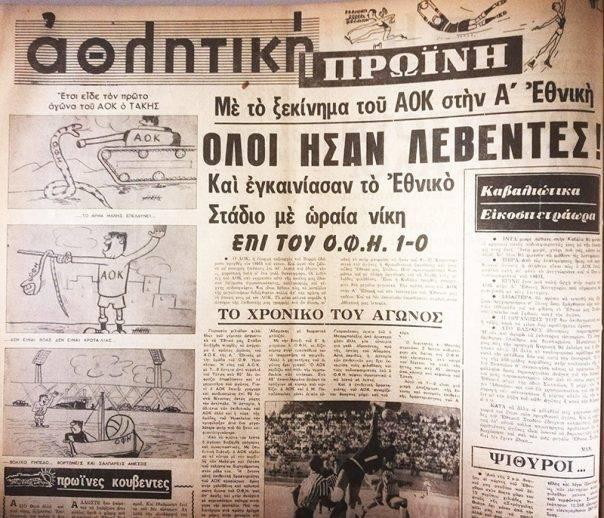 Το ξεκίνημα του ΑΟΚ στο πρωτάθλημα πριν 50 χρόνια