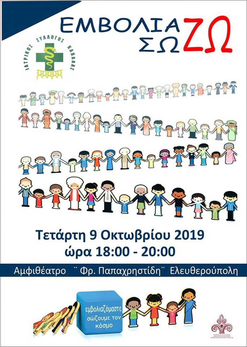 Ενημερωτική εκδήλωση για τους εμβολιασμούς από τον Ιατρικό Σύλλογο Καβάλας σε συνεργασία με τον Δήμο Παγγαίου
