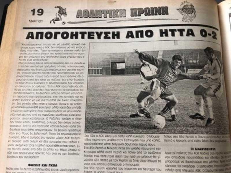 Στις 18 Μαρτίου του 2001 το τελευταίο παιχνίδι με το Αιγάλεω στην Καβάλα