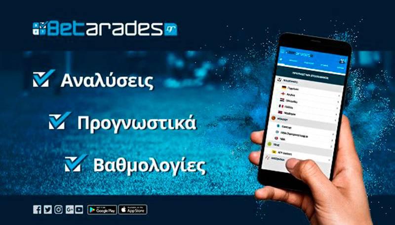 Στοίχημα: Οι αναλύσεις δεν σταματούν στο Betarades.gr!