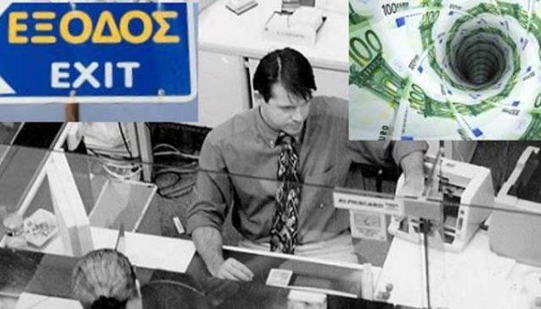 H Ελλάδα της εθελούσιας εξόδου ...