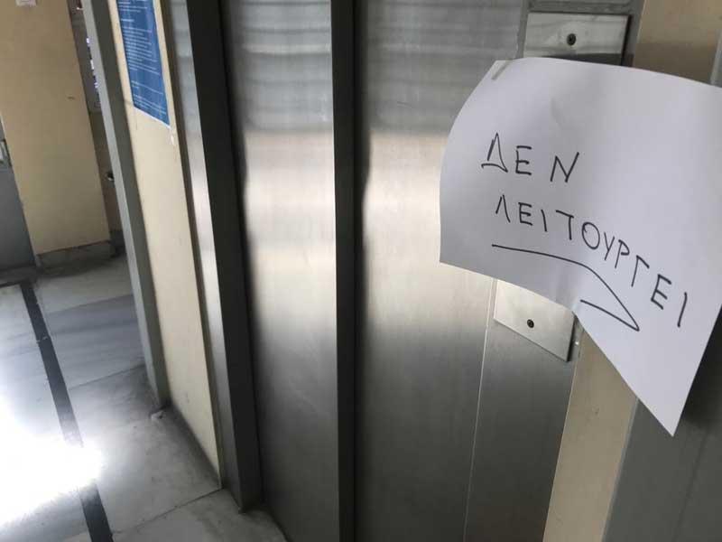 Ταλαιπωρία στο ΙΚΑ, χάλασε το ασανσέρ για τον 1ο όροφο!