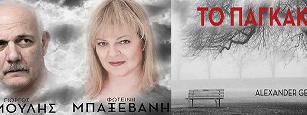 «Τοπαγκάκι» με τον Γιώργο Κιμούλη και τηνΦωτεινή Μπαξεβάνη στις 8, 9 & 10 Νοεμβρίου στο Θέατρο Αντιγόνη Βαλάκου
