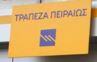 Οριστική η απόφαση της τράπεζας Πειραιώς για το κατάστημα Κρηνίδων