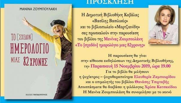 """Στην Δημοτική Βιβλιοθήκη """"Βασίλης Βασιλικός"""" παρουσιάζεται το βιβλίο της Μανίας Ζουμπουλάκη «ΤΟ [ΣΧΕΔΟΝ] ΗΜΕΡΟΛΟΓΙΟ ΜΙΑΣ 82ΧΡΟΝΗΣ»"""