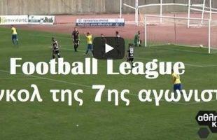 Football League: Τα γκολ της 7ης αγωνιστικής – Βίντεο