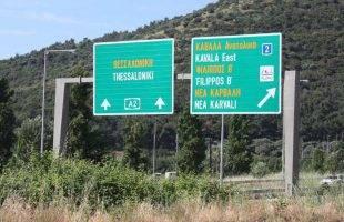 Διόδια- Γέφυρα- Περιμετρική στη συνάντηση με τον Διευθύνοντα Σύμβουλο της Εγνατίας Οδού ΑΕ