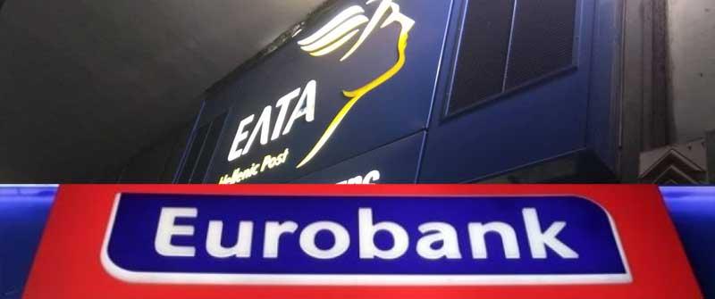 Λειτουργία υποκαταστήματος της τράπεζας Eurobank στις Κρηνίδες μέσω ΕΛΤΑ
