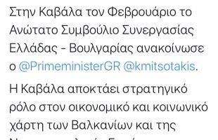 Μακάριος Λαζαρίδης : Στην Καβάλα τον Φεβρουάριο το ανώτατο συμβούλιο συνεργασίας Ελλάδας - Βουλγαρίας