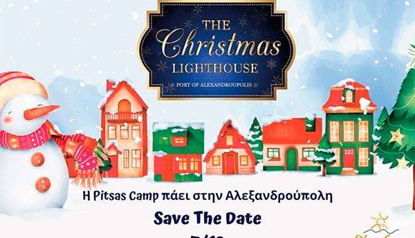"""The Christmas Lighthouse"" : Η Χριστουγεννιάτικη εκδήλωση της Pitsas Camp"