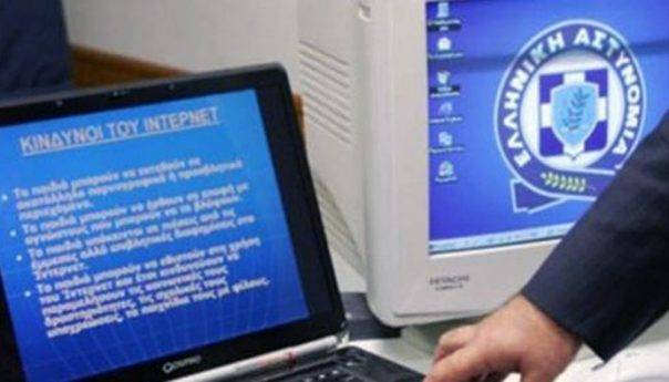 H Διεύθυνση Δίωξης Ηλεκτρονικού Εγκλήματος ενημερώνει τους πολίτες και τις επιχειρήσεις σχετικά με προσπάθειες εξαπάτησης μέσω ηλεκτρονικής εταιρικής αλληλογραφίας ή διαδικτυακών επενδυτικών προγραμμάτων