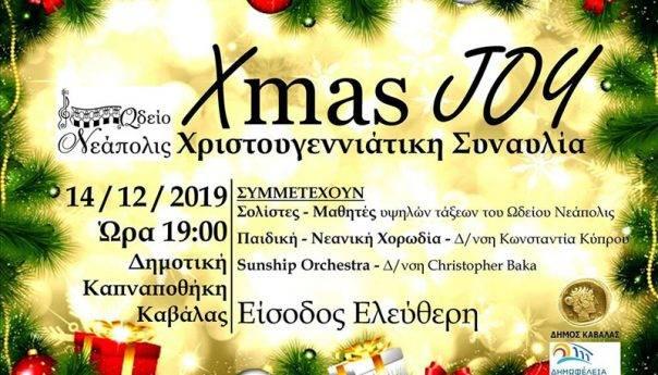 Το Ωδείο «Νεάπολις» φοράει τα γιορτινά του και σας προσκαλεί στις χριστουγεννιάτικες εκδηλώσεις του!