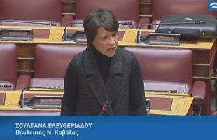 Ανακοίνωση της Τάνιας Ελευθεριάδου για τις απαντήσεις Βρούτση στη Βουλή