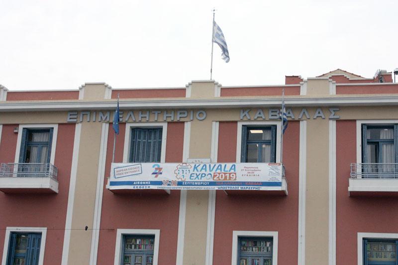 Νέα ημερομηνία για δηλώσεις συμμετοχής στην KavalaExpo 2021