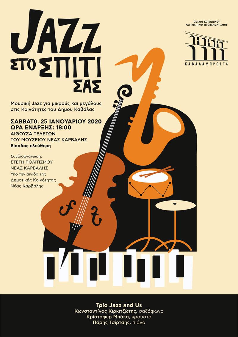 Όμιλος «Η Καβάλα Μπροστά»: Jazz στο Σπίτι σας – Συναυλία στη Νέα Καρβάλη