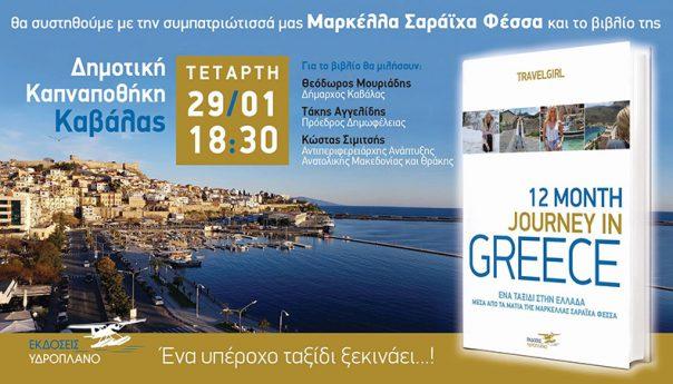 «12 Month Journey in Greece» από την Καβαλιώτισσα Μαρκέλλα Φέσσα Σαράιχα