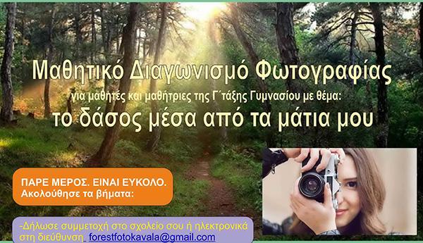 «Διενέργεια διαγωνισμού φωτογραφίας» από τη Διεύθυνση Δασών Ν. Καβάλας