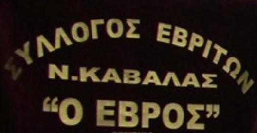 Συγκροτήθηκε σε σώμα η νέα διοίκηση του Συλλόγου «Ο Έβρος»