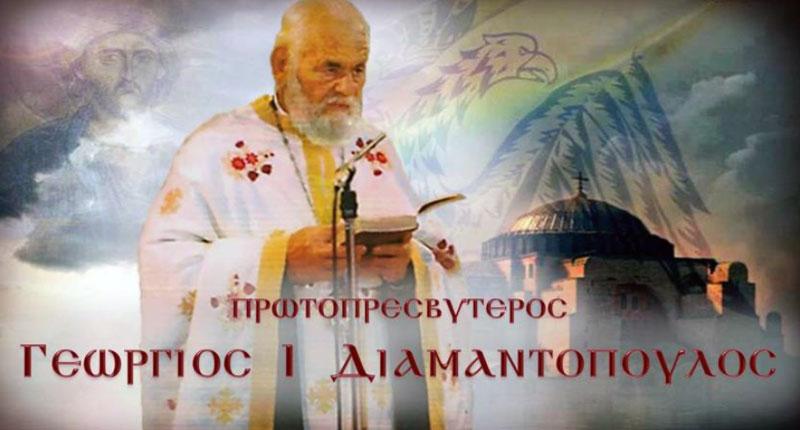 Eκοιμήθη ο Πρωτοπρεσβύτερος Πατέρας Γεώργιος Ι. Διαμαντόπουλος