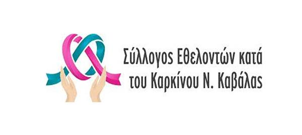 Ο Σύλλογος Εθελοντών Κατά του Καρκίνου ενημερώνει για τα ωράρια επαναλειτουργίας του