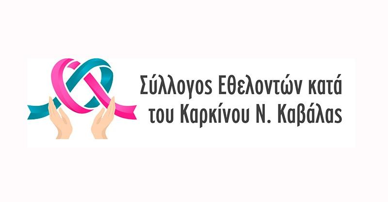Σύλλογος Εθελοντών Κατά του Καρκίνου: Εξυπηρέτηση επειγουσών αναγκών κάθε Τετάρτη