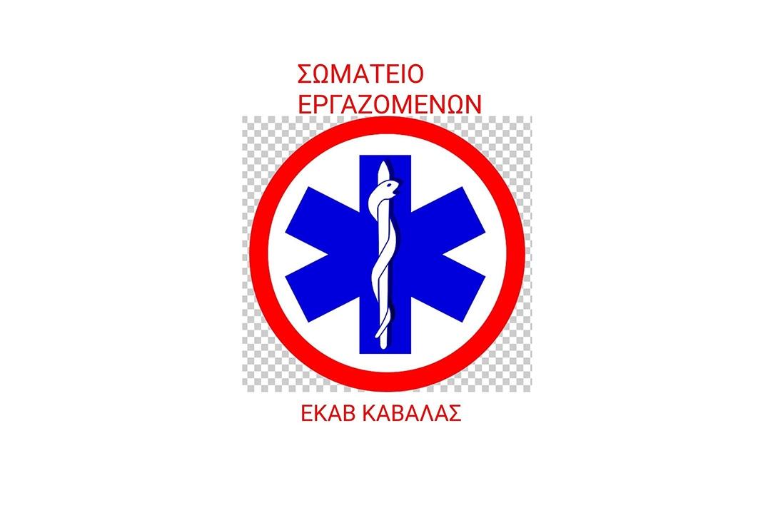 Το Σωματείο Εργαζομένων του 6ου ΕΚΑΒ ευχαριστεί