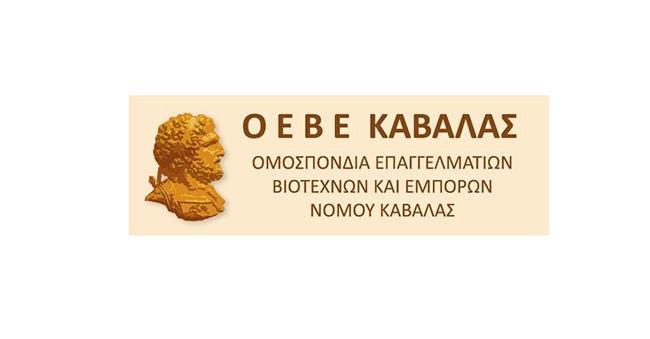 Ανακοινώσεις της Ομοσπονδίας Επαγγελματιών Ν. Καβάλας