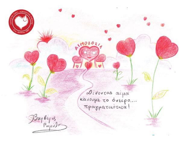 Ο Σύλλογος Εθελοντών Αιμοδοτών ανακοίνωσε αιμοδοσία για το τέλος Μάη
