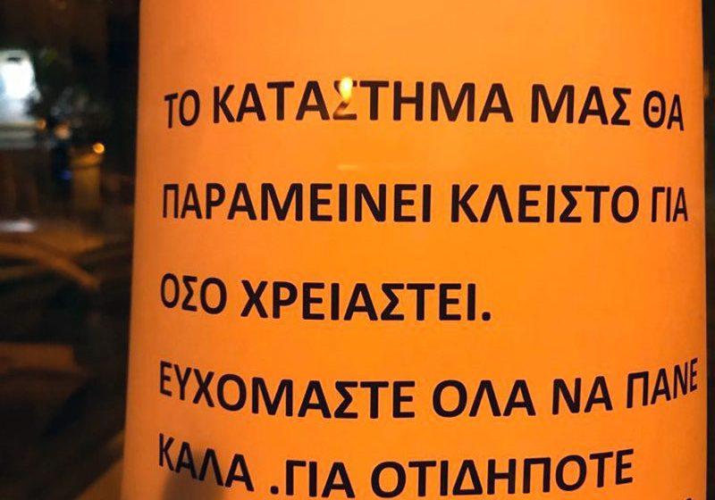 «Κάναμε αιτήσεις, περιμένουμε τα 800 ευρώ»