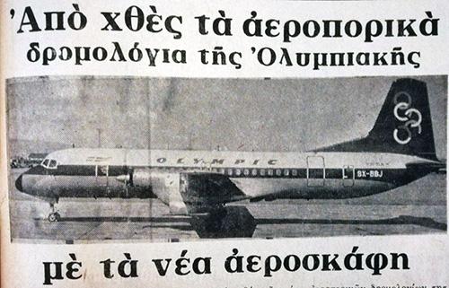 «Πρωινή», 2 Μαΐου 1970. Πριν 50 χρόνια