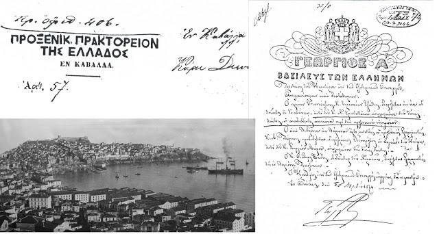 Το Προξενικό Πρακτορείο της Ελλάδας στην Καβάλα (1835-1867) – Νομικό καθεστώς και ίδρυση