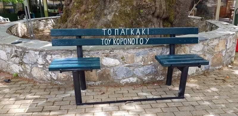 To παγκάκι του κορονοϊού βρίσκεται στον Κεχρόκαμπο (φωτογραφίες)