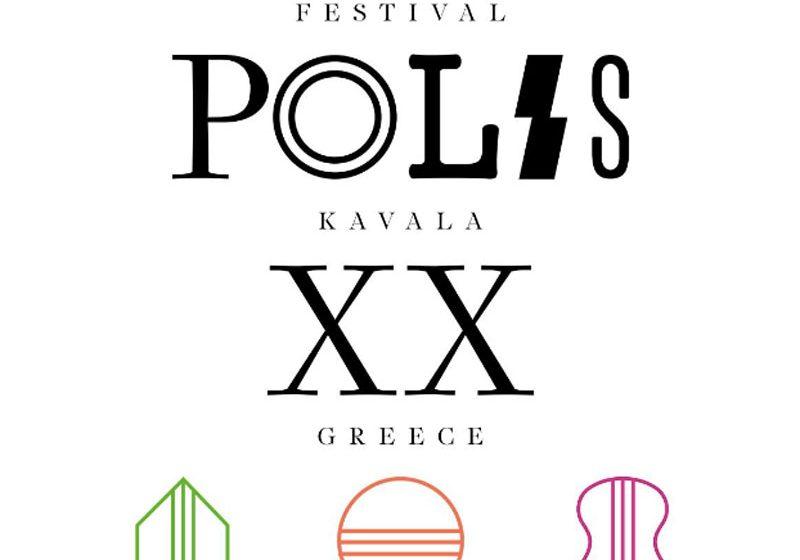Real.gr : Φεστιβάλ COSMOPOLIS 2020 – Πλήθος πολιτιστικών εκδηλώσεων στην Καβάλα