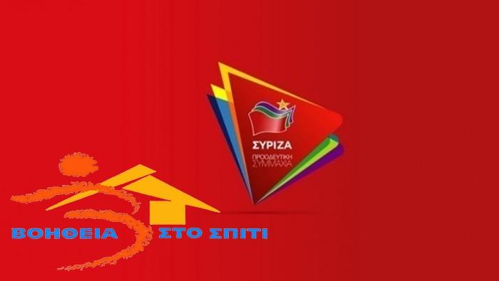 ΣΥΡΙΖΑ Καβάλας : «Να μην ασκήσει έφεση ο Δήμος στην πρωτόδικη απόφαση για τους εργαζόμενους στο Βοήθεια στο Σπίτι»