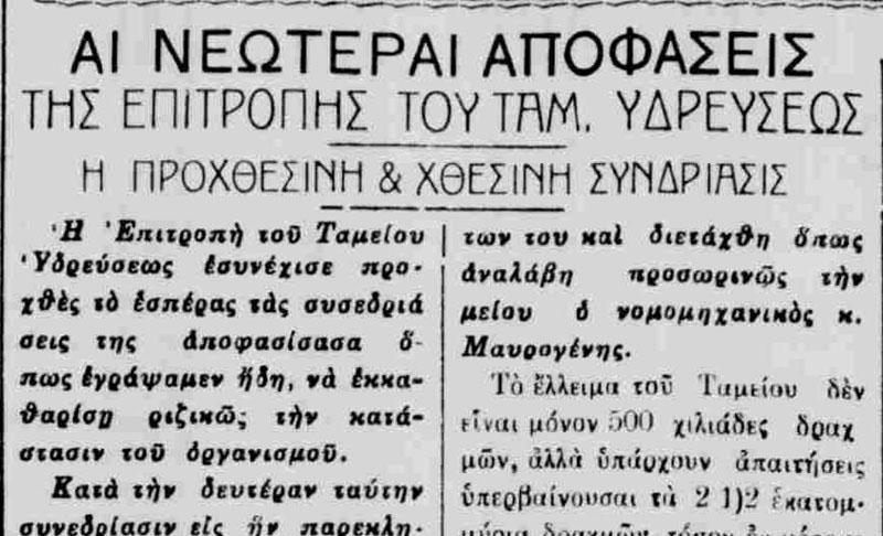 Χρεωμένη μέχρι καταρρεύσεως και η «ΔΕΥΑΚ» του 1933!