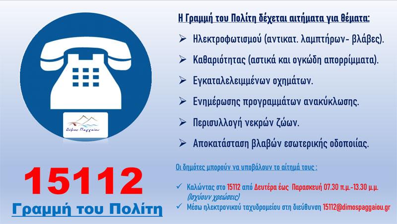 Δήμος Παγγαίου : 15112 Γραμμή του Πολίτη