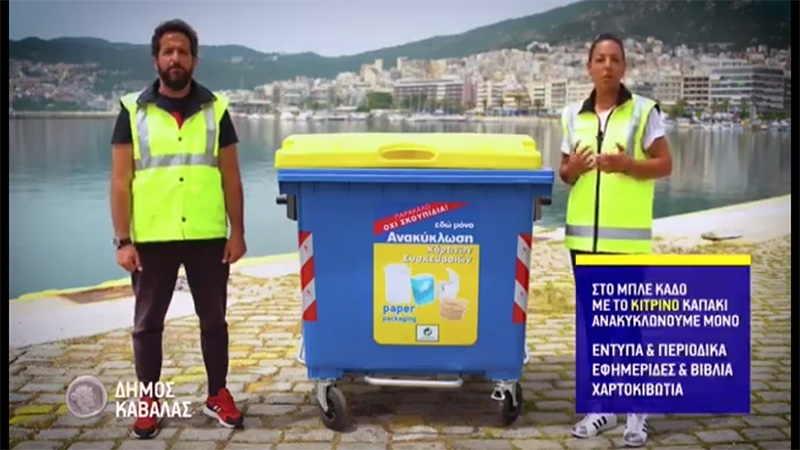 Δήμος Καβάλας: Θετικά τα πρώτα στοιχεία για την προσπάθεια ανακύκλωσης χαρτιού – χαρτονιού