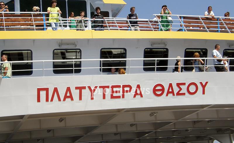 Η ιστορία του Ferry Boat «ΠΛΑΤΥΤΕΡΑ ΘΑΣΟΥ»
