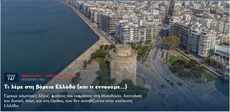 Τι λέμε στη βόρεια Ελλάδα (και τι εννοούμε…)
