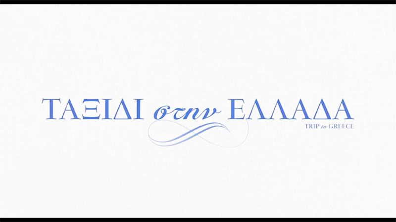 «Ταξίδι στην Ελλάδα»: Πρεμιέρα για την εγγλέζικη ταινία που προβάλλει (και) την Καβάλα (video)