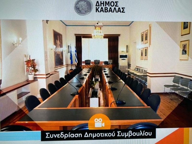 Χωρίς live μετάδοση η συνεδρίαση του Δημοτικού Συμβουλίου